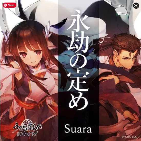 Suara Eigou no Sadame Single download Flac Mp3 Aac zip rar