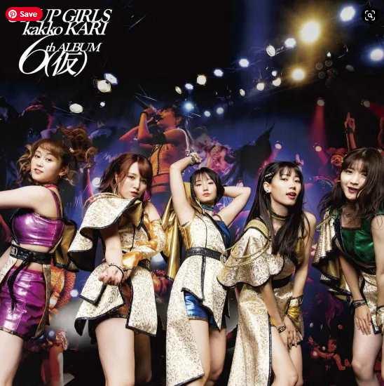 Up Up Girls (Kari) 6th Album (Kari) album download Flac mp3 rar zip aac