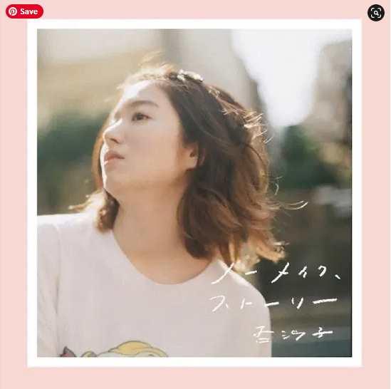 Asako No Make Story album download Flac Mp3 aac zip rar