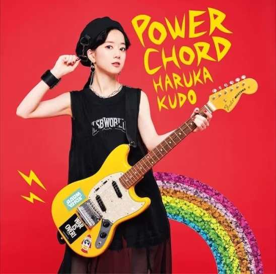 Haruka Kudo POWER CHORD album download Mp3 Flac aac zip rar