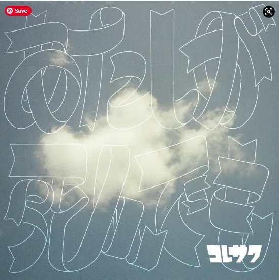 Koresawa Anata ga Shindemo single download Mp3 Flac aac zip rar