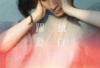 Maaya Sakamoto Dokuhaku→ Yakudo FGO ban single download Flac mp3 aac zip rar