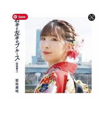 Misaki Iwasa Migite to Hidarite no Blues single download Mp3 Flac aac zip rar