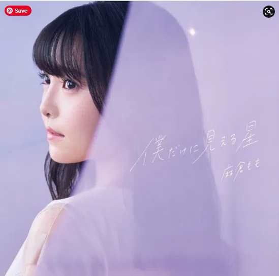 Momo Asakura Boku dake ni Mieru Hoshi Single download Mp3 Flac aac zip rar