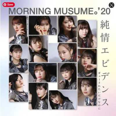 Morning Musume Junjou Evidence Gyuusaretai Dake na no ni single download Mp3 Flac aac zip rar