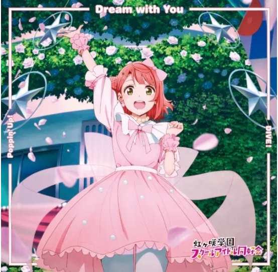 Nijigasaki High School Idol Club Dream with You single download Mp3 Flac aac zip rar