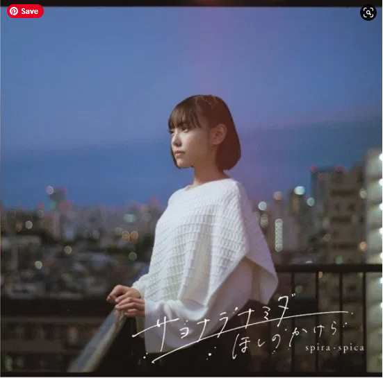 Spica Sayonara Namida Hoshi no Kakera single download Mp3 Flac aac zip rar