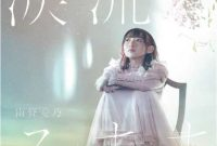 Yoshino Nanjo Namida Nagaruru-mama single download Flac mp3 aac zip rar
