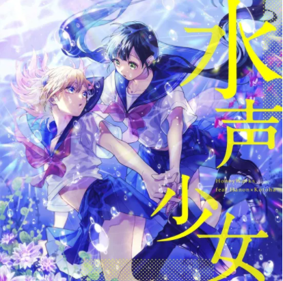 HoneyWorks feat. Hanon x Kotoha Suisei Shoujo album downlaod Flac