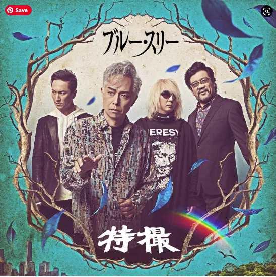 Tokusatsu Blue Three single download Mp3 Flac aac zip rar