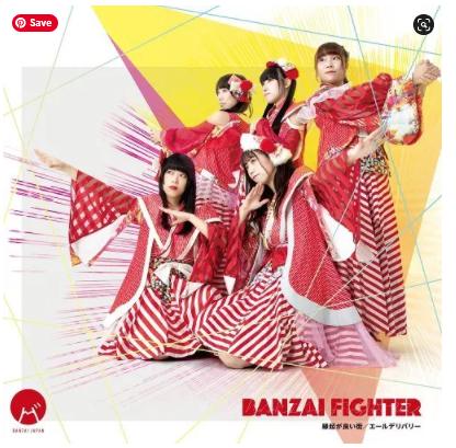 BANZAI JAPAN BANZAI FIGHTER single download Mp3 Flac aac zip rar