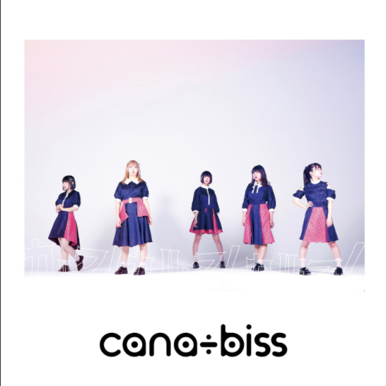 Cana÷biss – karma! karma! karma! album downlaod Mp3 Flac aac zip rar