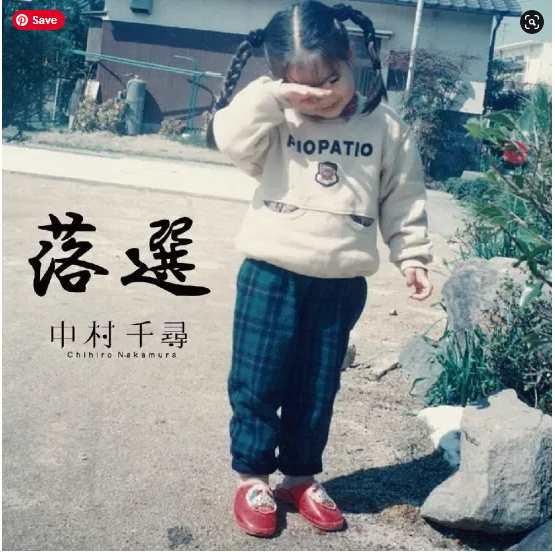 Chihiro Nakamura Rakusen album download Mp3 Flac aac zip rar