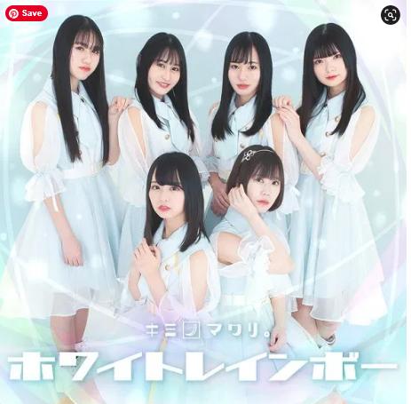 Kimi no Mawari White Rainbow single download Mp3 Flac aac zip rar