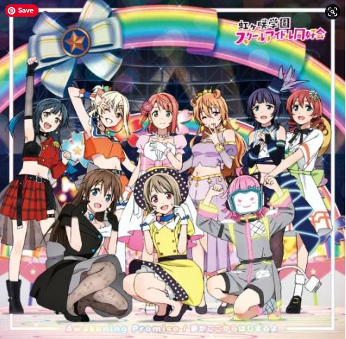 Nijigasaki High School Idol Club Awakening Promise Yume ga Koko Kara Hajimaru yo single download Mp3 Flac aac zip rar