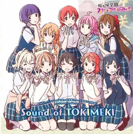 Nijigasaki High School Idol Club Original Soundtrack