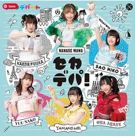 Qumalidepart Sekadepa! album download Mp3 Flac aac zip rar