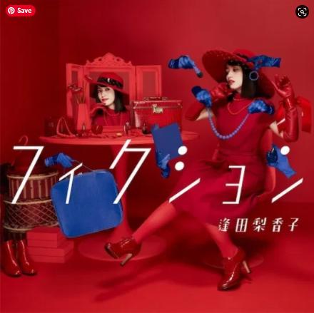 Rikako Aida Dream hopper single download Mp3 Flac aac zip rar