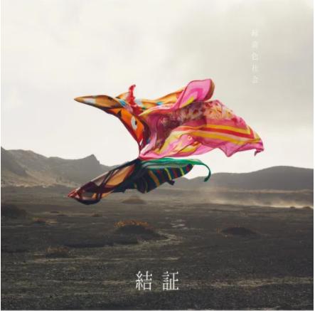 Ryokuoushoku Shakai Kesshou single download Flac mp3 aac zip rar