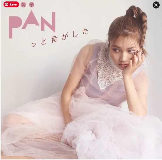 Sonoko Inoue PAN tto Oto ga shita album download Flac Mp3 aac zip rar