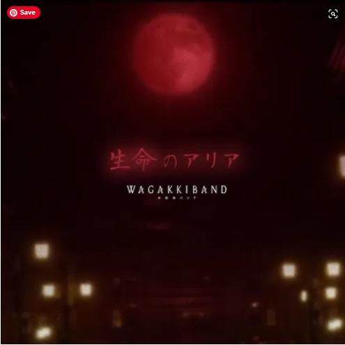 Wagakki Band Seimei no Alia single download Flac Mp3 Aac zip rar