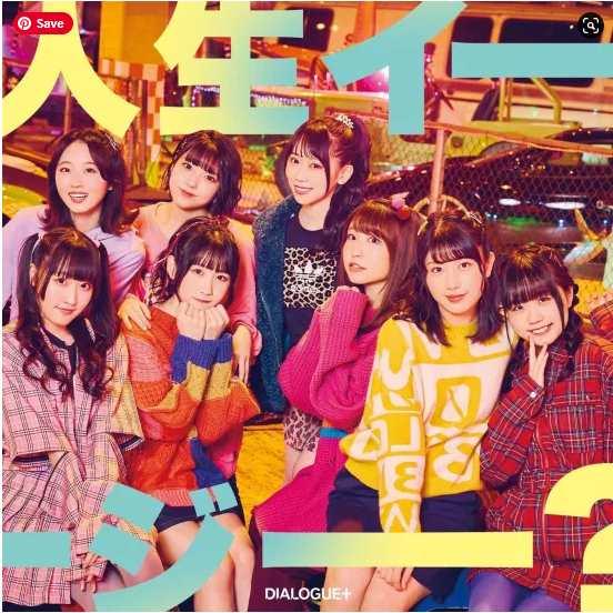 Download Album DIALOGUE+ – Jinsei Flac Aac zip rar
