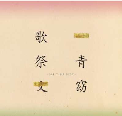 Download [Album] Yo Hitoto – Utazaimon ~ALL TIME BEST~ [Mp3 320Kbps Rar][2017.10.11] zip flac aac