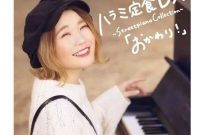 Harami-chan – Harami Set Meal DX ~ Streetpiano Collection ~ Refill! Flac  Mp3 aac zip rar