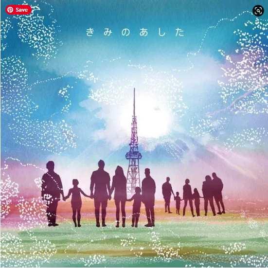 Maiko Fujita Kimi no Ashita single download Flac Mp3 aac zip rar