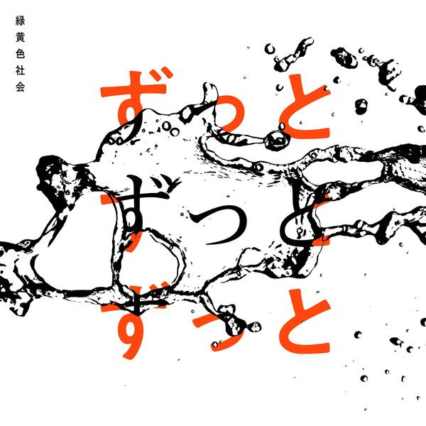 Download [Single] Ryokuoushoku Shakai – Zutto Zutto Zutto / 緑黄色社会 – ずっとずっとずっと [Mp3/320Kbps/Rar] [ 2021.06.04] zip flac aac Mp3