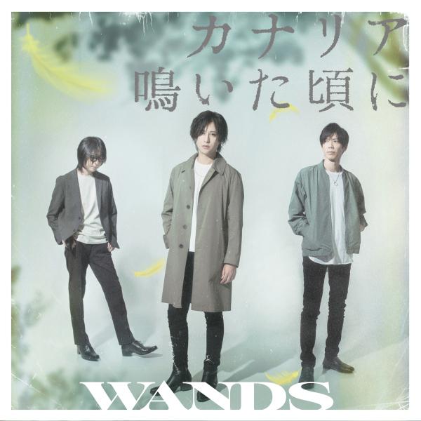 Download [Single] WANDS – Canaria Naita Koro ni / WANDS – カナリア鳴いた頃に [Mp3/320Kbps/Rar] [ 2021.06.09] zip flac aac Mp3
