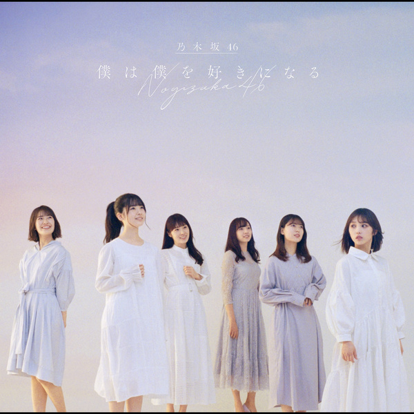 Download [Single] Nogizaka46 – Boku wa Boku wo Sukininaru / 乃木坂46 – 僕は僕を好きになる [Mp3/320Kbps/Rar] [ 2021.06.09] zip flac aac Mp3