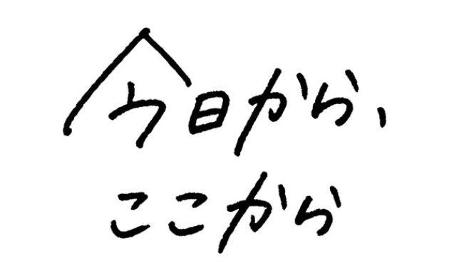 Download [Single] Ikimonogakari – Kyou Kara, Koko Kara / いきものがかり – 今日から、ここから[Mp3/320Kbps/Rar] [ 2021.05.30] zip flac aac Mp3