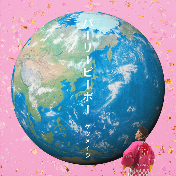 Download [Single] Ketsumeishi – Party People ケツメイシ – パーリーピーポー [Mp3320KbpsRar] [ 2021.07.26] zip flac aac Mp3