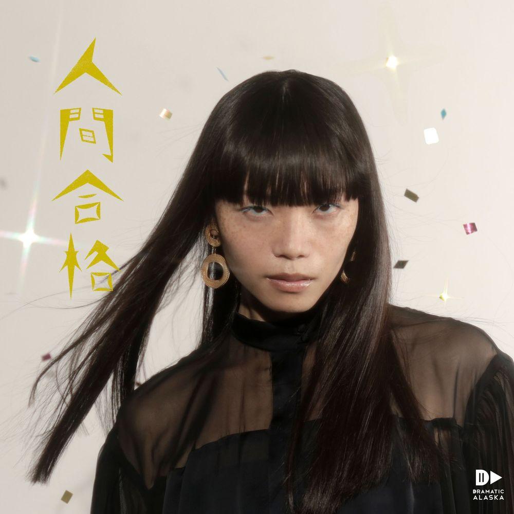 Download [Album] Dramatic Alaska – Ningen Gokaku ドラマチックアラスカ – 人間合格 [Mp3320KbpsRar] [ 2021.08.25] zip flac aac Mp3