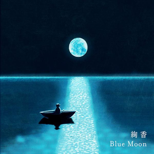 Download [Single] Ayaka – Blue Moon 絢香 – Blue Moon [Mp3320KbpsRar] [ 2021.08.26] zip flac aac Mp3