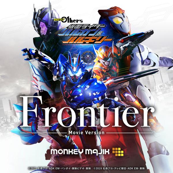 Download [Single] MONKEY MAJIK – Frontier ゼロワン Others 仮面ライダーバルカン&バルキリー』主題歌) [Mp3320KbpsRar] [ 2021.08.27] zip flac aac Mp3