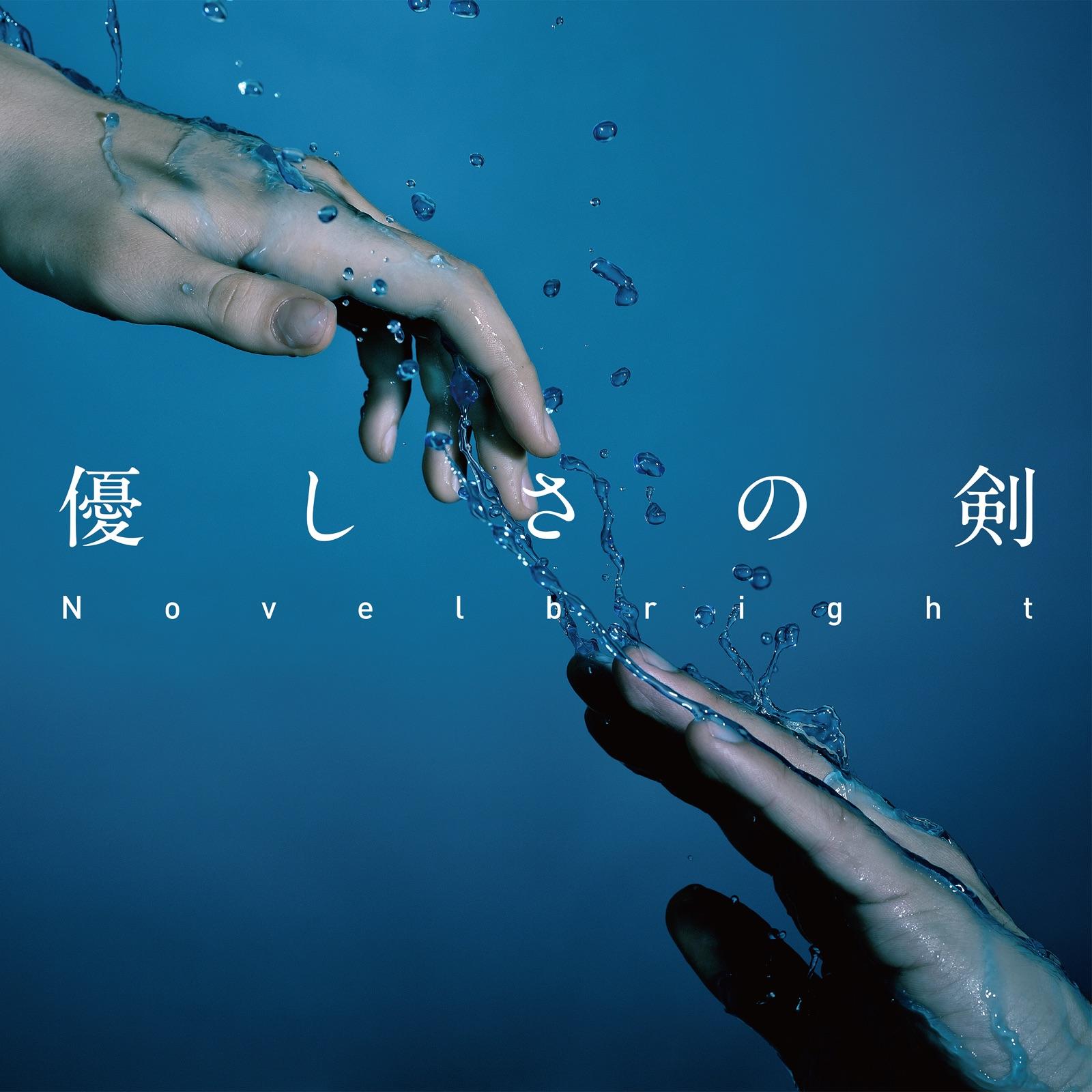 Download [Single] Novelbright – Sword of Kindness Novelbright – 優しさの剣 [Mp3320KbpsRar] [ 2021.09.03] zip flac aac Mp3